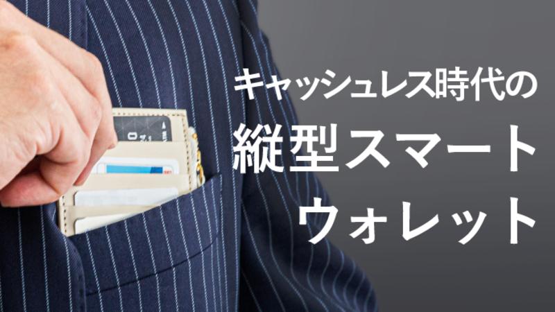 【プロジェクト終了報告】キャッシュレス時代に。老舗がつくる松阪牛レザーのミニマル財布