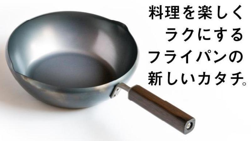 【プロジェクト終了報告】これさえあれば。料理を楽しくラクにする、新しい形で返しやすい鉄製フライパン
