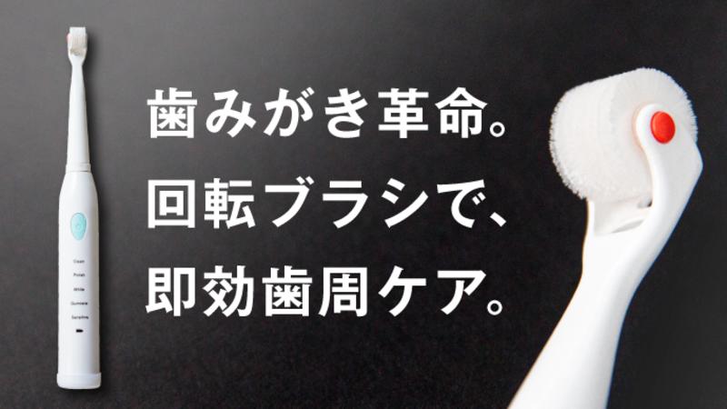 【プロジェクト終了報告】歯磨きに革命を。毛先で「絡め取る」回転歯ブラシ クルンソニック プレミアム