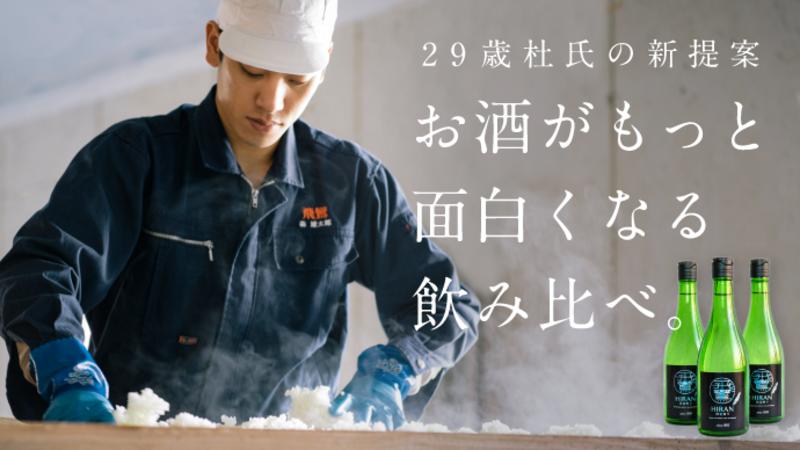 【プロジェクトスタート】お酒がもっと面白くなる。29歳杜氏の探究心が生んだ「精米」がわかる日本酒セット