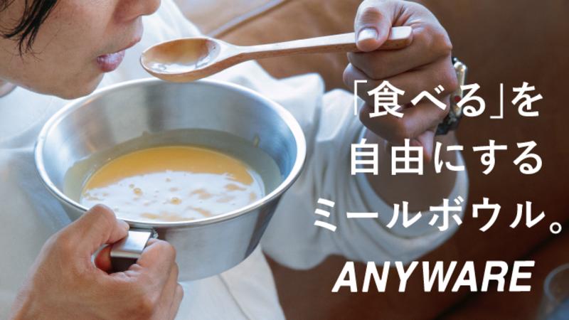 【プロジェクト終了報告】食べるを食卓から解放する!金属なのに熱くならない「ANYWARE ミールボウル」