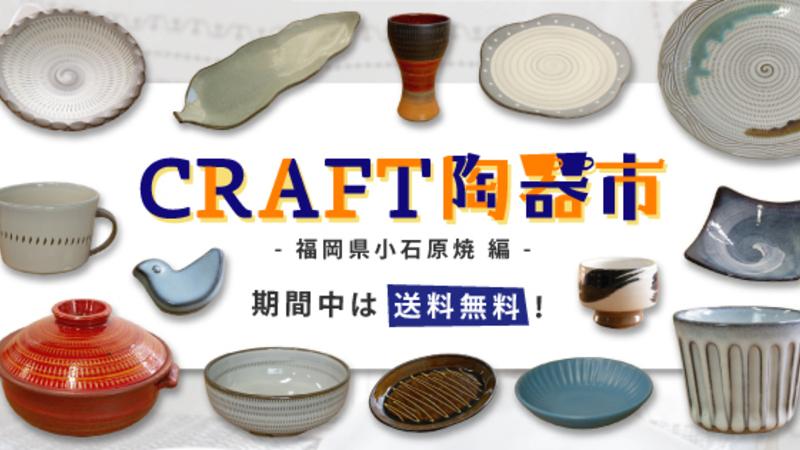 12月は小石原焼!おうちで楽しむCRAFT STOREのWEB陶器市を開催
