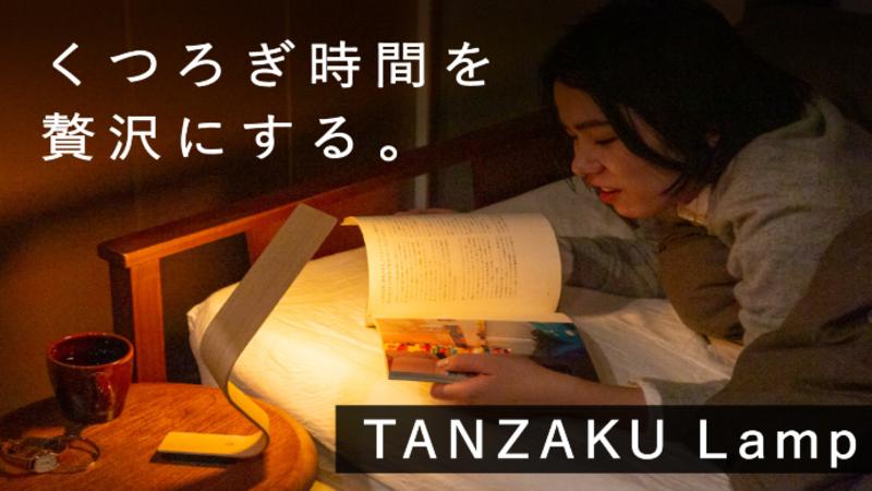 【プロジェクト終了報告】寛ぎ時間の質を高める。柔らかい光を持ち運ぶ曲げ木のライトTANZAKU Lamp