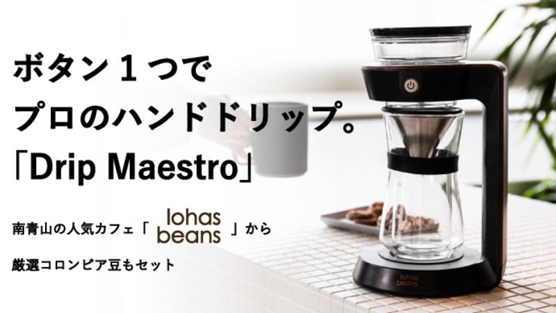 【プロジェクト終了報告】ボタン1つでプロのハンドドリップ。完全コードレスでどこでも使えるコーヒーマシン。