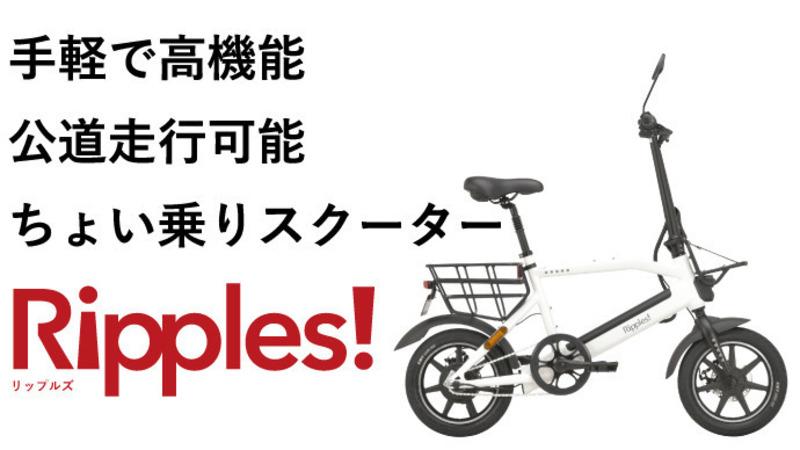 【プロジェクト終了報告】じてんしゃ×スクーター 手軽で高機能!「ちょい乗りスクーターRipples!」