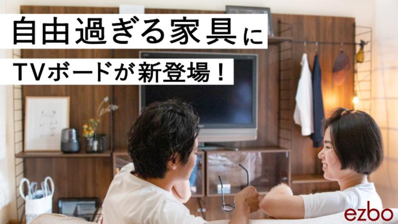 【プロジェクト終了報告】自由すぎる家具。暮らしに合わせてカスタム出来る「ezbo」にTVボードが新登場!