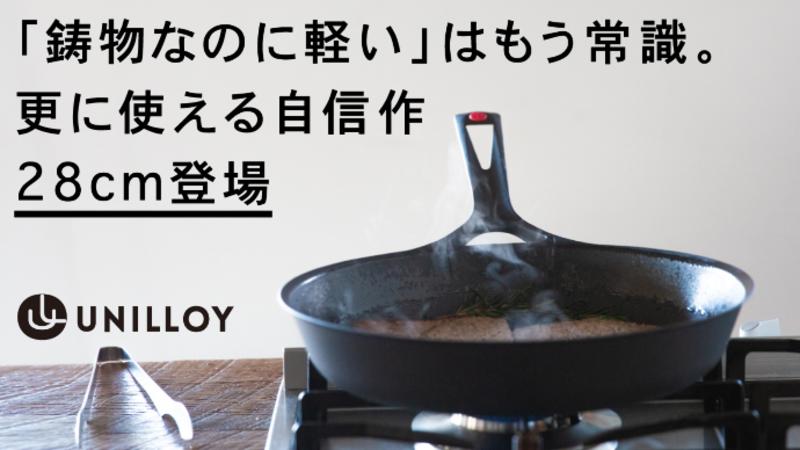 【プロジェクト終了報告】「鋳物なのに軽い」はもう常識。UNILLOYフライパンに更に使える28cm登場!