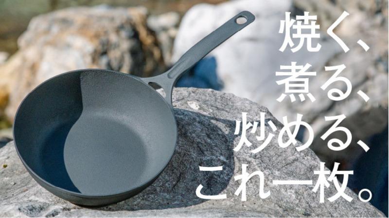 【プロジェクト終了報告】アウトドア料理が拡がる。軽いから毎日使いたくなる岩鉄鉄器の深型鋳物フライパン